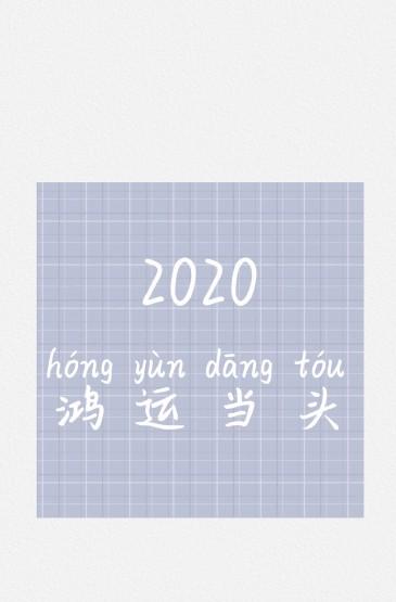 2020好运文字高清手机壁纸
