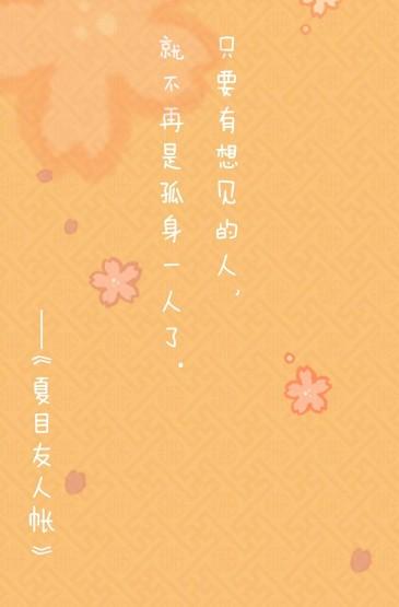<動漫雞湯文字控高清手機壁紙