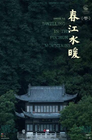 电影《春江水暖》海报图片