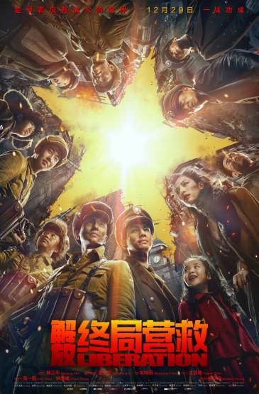 電影《解放·終局營救》海報圖片
