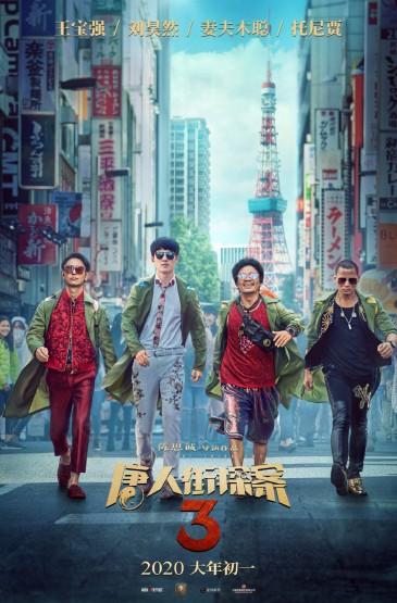 《唐人街探案3》全新海报图片