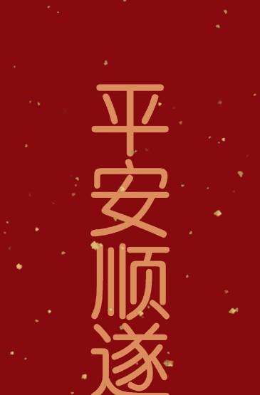好运祝福语文字图片手机壁纸
