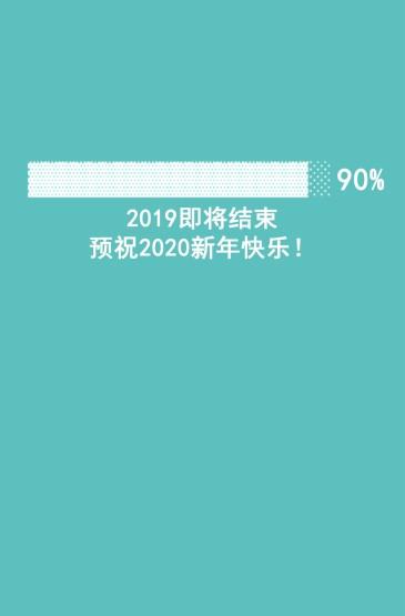 2019年度總結文字高清手機壁紙