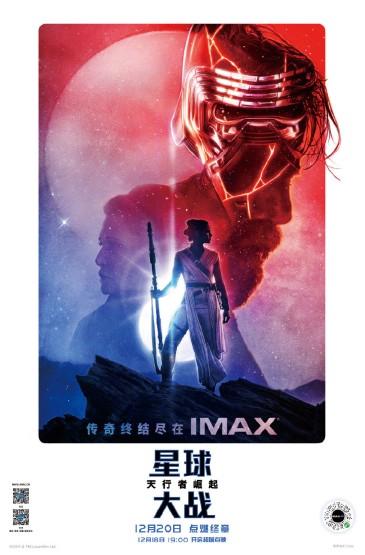 <《星球大戰:天行者崛起》中文版IMAX、杜比海報圖片