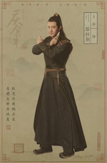 《慶余年》丹青水墨畫版