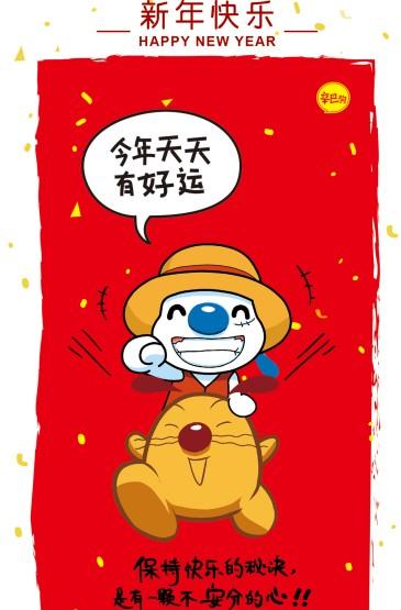 辛巴狗2020新年手机壁纸