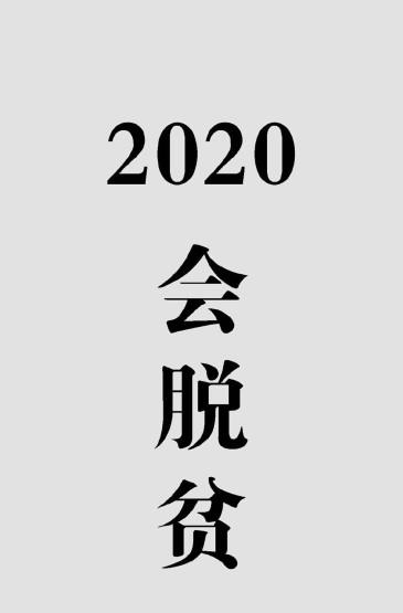 2020祝福語文字圖片手機壁紙