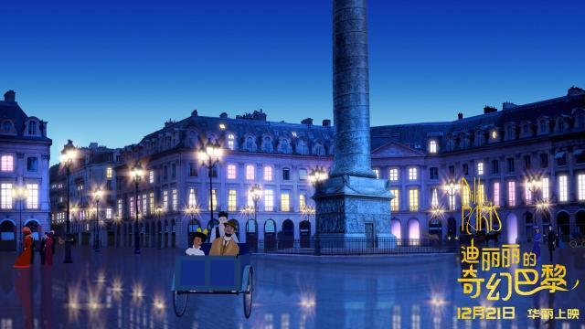 2019年动画片《迪丽丽的奇幻巴黎》最新剧照