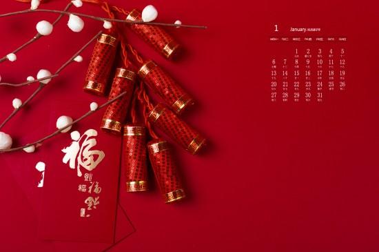<2020年1月日历壁纸图片