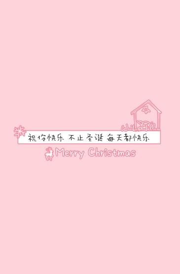 圣誕節可愛文字圖片手機