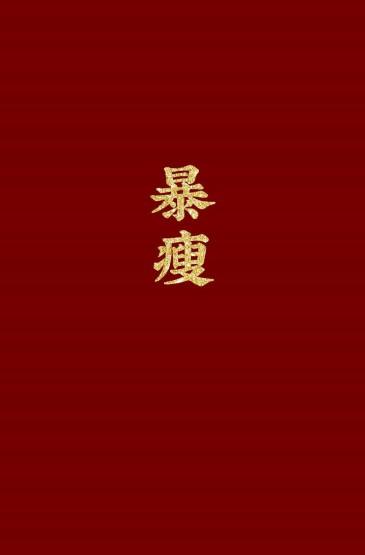 <红色背景创意文字图片手机壁纸
