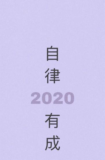 2020创意文字手机壁纸