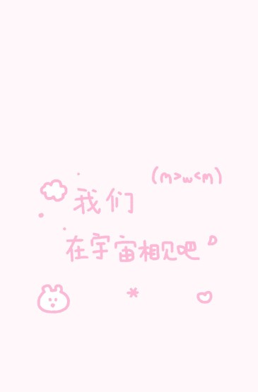 粉嫩少女心文字图片手机壁纸