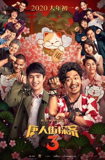 """《唐人街探案3》""""唐探家族送福""""海报图片"""