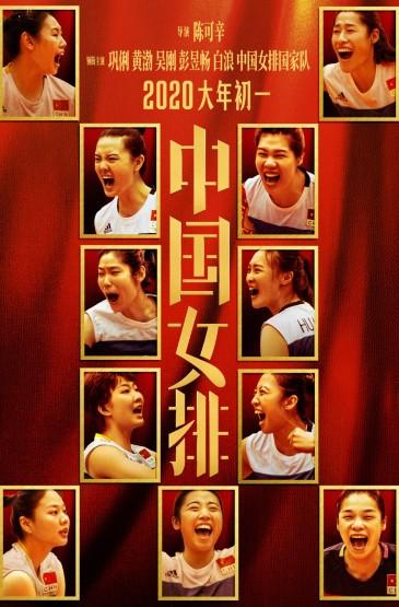 《中國女排》人物海報圖