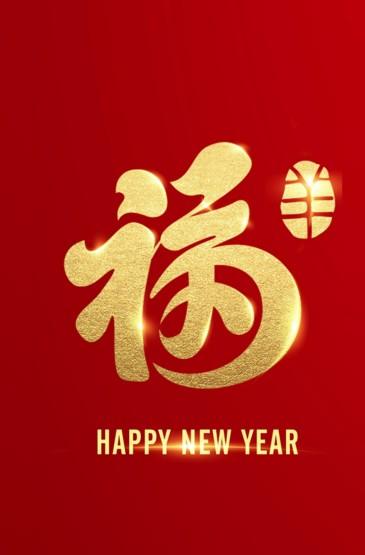 十二生肖福字创意高清手机壁纸