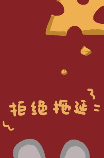鼠年祝福文字创意高清手机壁纸