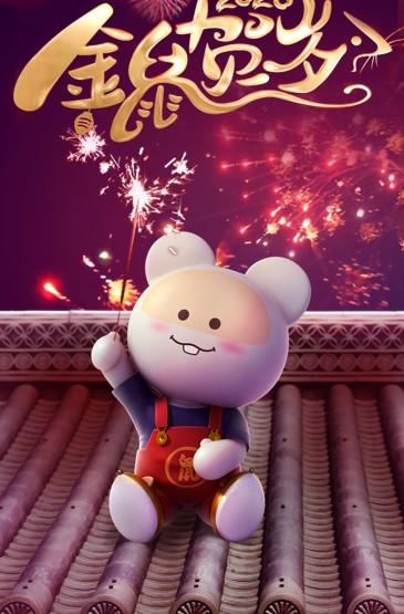 金鼠贺岁笨笨鼠2020送祝