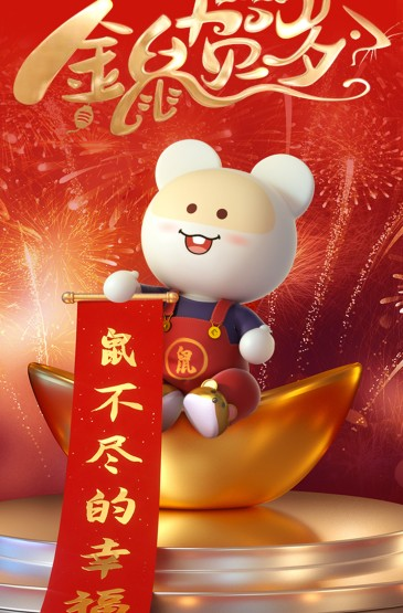 2020鼠不盡的幸福笨笨鼠
