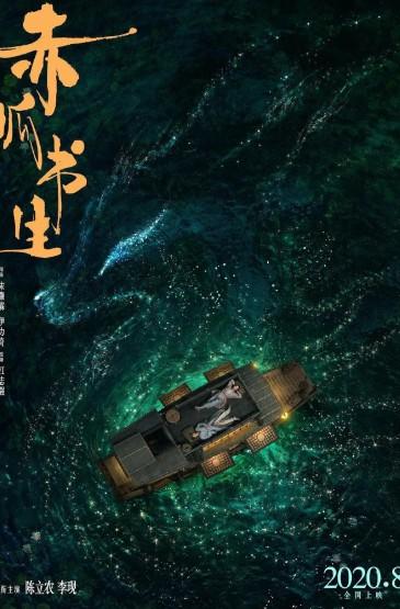 电影《赤狐书生》定档海报图片