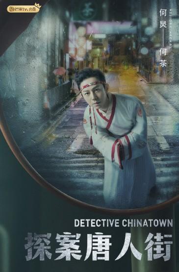 明星大侦探5《探案唐人街》海报图片