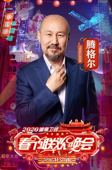 2020湖南衛視春晚嘉賓陣容圖片