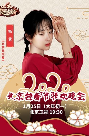 <杨紫新年红裙迷人性感写真图片