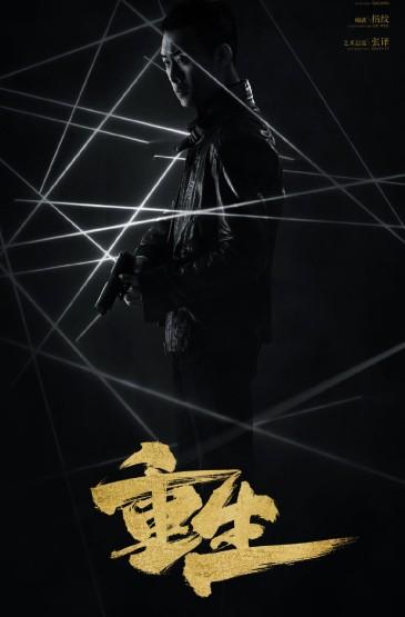 网剧《重生》官宣海报图