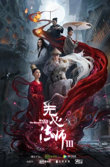 《无心法师3》官宣海报
