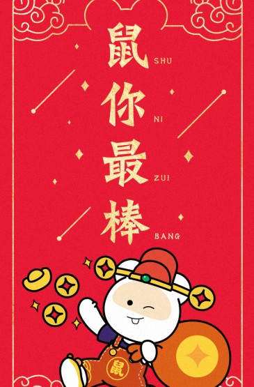 2020鼠你最棒笨笨鼠新年祝福鼠年手机壁纸