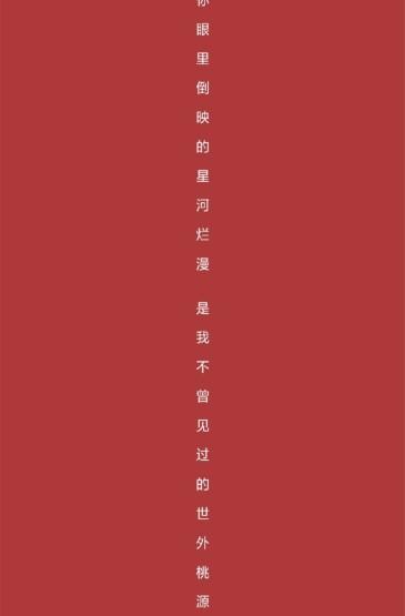 紅色背景文字語錄圖片手機壁紙