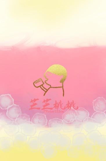 喜茶招牌奶茶系列插畫手