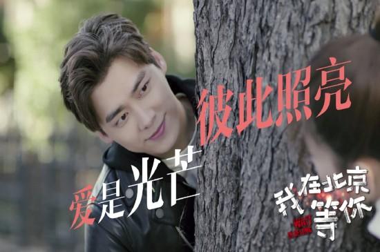 《我在北京等你》文字劇