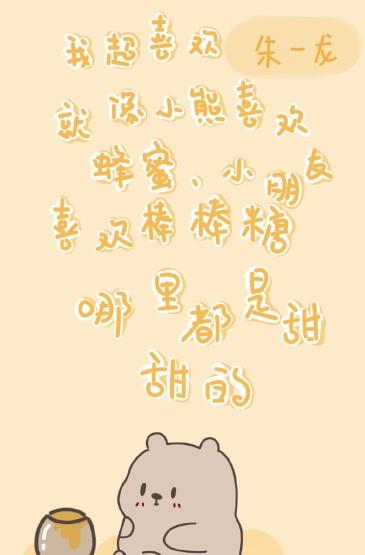 可爱卡通表白文字图片手机壁纸
