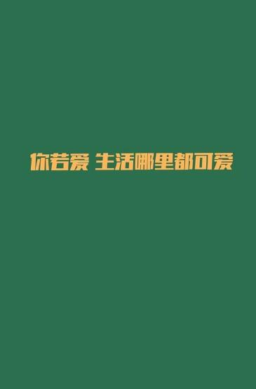 绿色背景文字图片手机壁