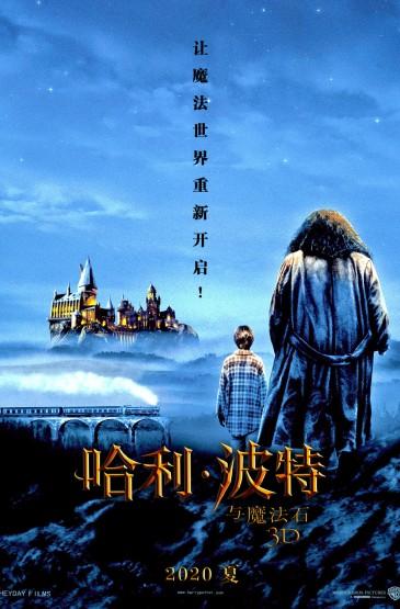 <《哈利波特與魔法石》3D重映預告海報圖片