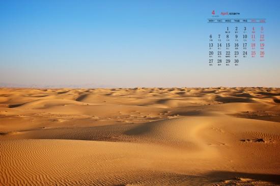 2020年4月壮观沙漠风景日历壁纸