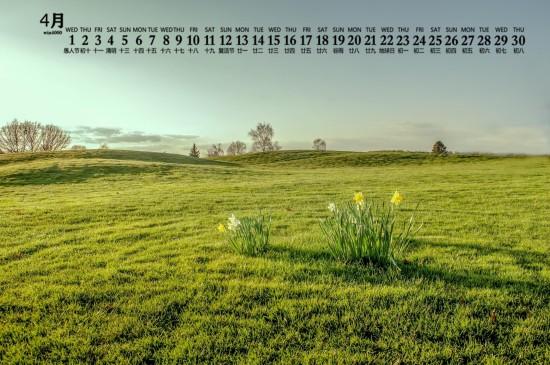 2020年4月绿色草原风光图片日历壁纸