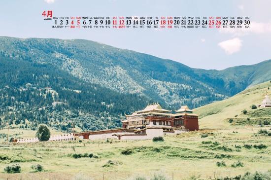 2020年4月西藏线风景桌面日历壁纸