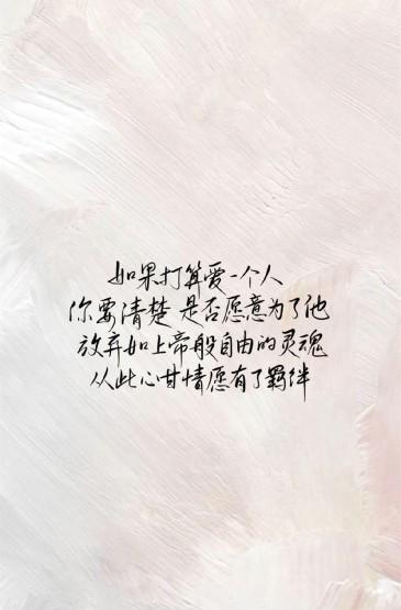 手写创意文字语录图片手机壁纸