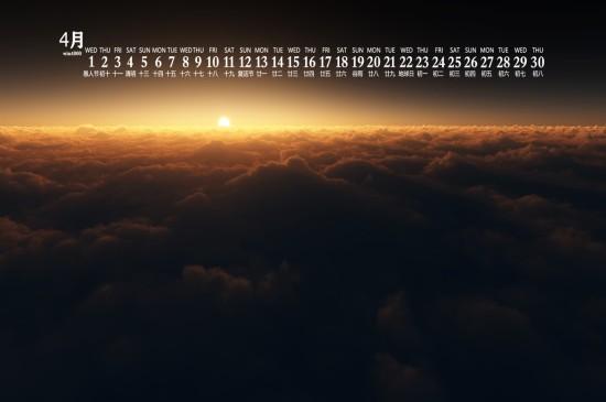 2020年4月超美夕阳风景日历壁纸