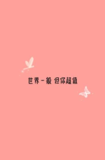 粉色简约文字图片手机壁纸