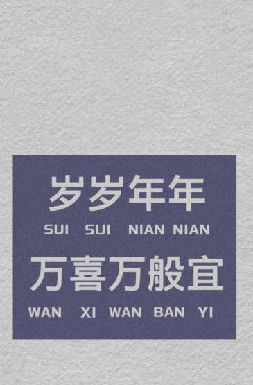 极简主义文字语录图片手机壁纸